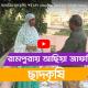 রামপুরায় আছিয়া জাফরির ছাদকৃষি