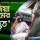 রিজিয়া বেগমের 'অদ্ভুত' বাড়ি