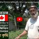 কানাডায় মো: আনিসুল ইসলামের আঙিনা কৃষি