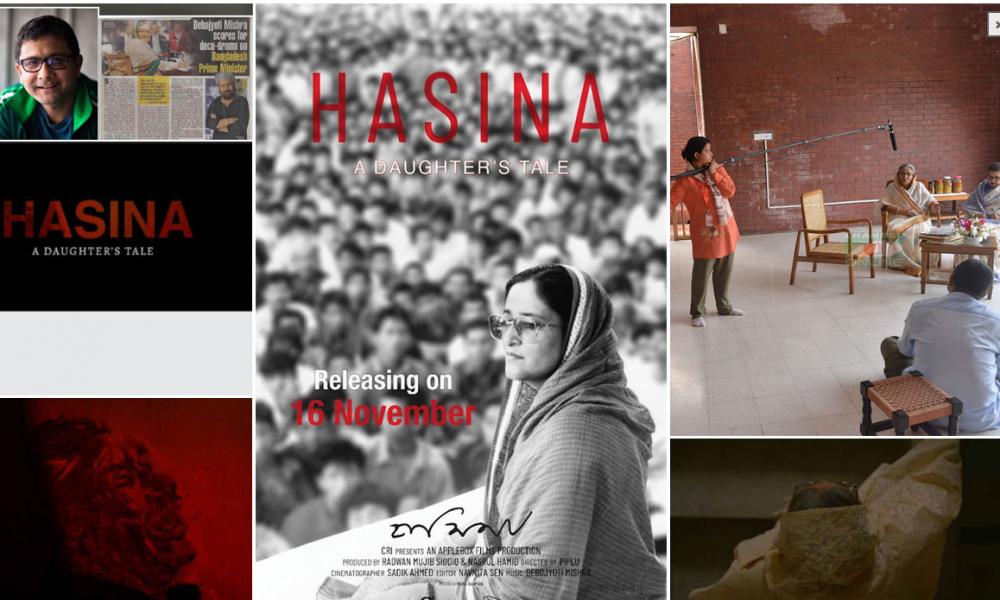 'হাসিনা: অ্যা ডটার'স টেল' কিছু অজানা সত্য