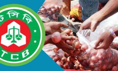 অনলাইনে ৩৬ টাকা কেজিতে মিলছে টিসিবির পেঁয়াজ