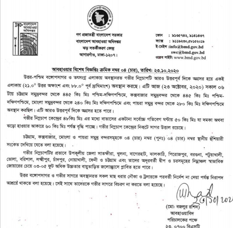 বাংলাদেশ আবহাওয়া অধিদপ্তর/ ফেসবুক