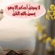 মৃত্যুর আগে আল্লাহর প্রতি যে সুধারণা রাখতে বলেছেন বিশ্বনবি