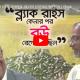 ব্ল্যাক রাইস চাষি মনজুর এলেন চ্যানেল আইতে