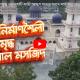 অনবদ্য নির্মাণশৈলী সমৃদ্ধ ভাংনাহাটি হাজী আব্দুস সাত্তার জামে মসজিদ