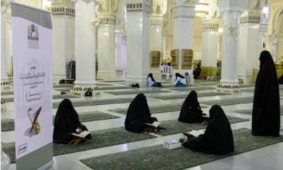 দেড় বছর পর মসজিদে হারামে নারীদের কোরআন পাঠদান শুরু