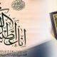 অর্থ-উচ্চারণসহ সুরা আল-কাউছারের ফজিলত ও বৈশিষ্ট্য