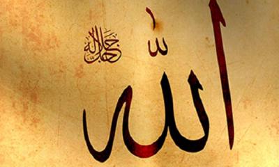 আল্লাহর কুদরতি হাতে সৃষ্ট চার বস্তু